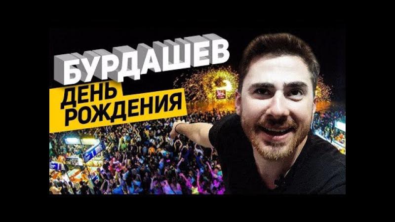 Бурдашев День рождения