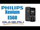 Обзор Philips Xenium E560 ◄ Quke ►