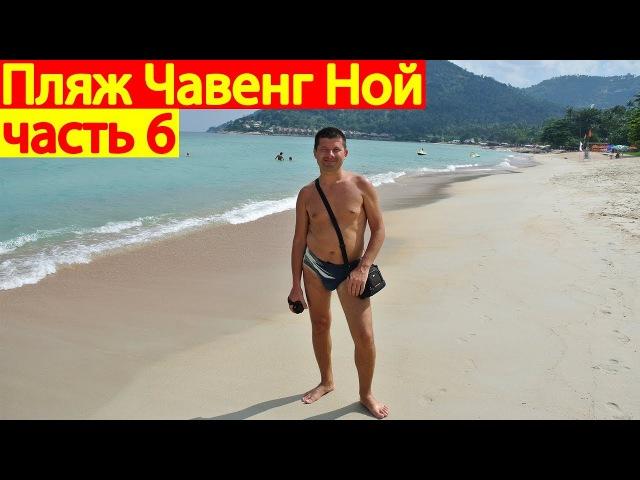 Пляж Чавенг Ной (Chaweng Noi Beach) остров Самуи, Таиланд, часть 6 761
