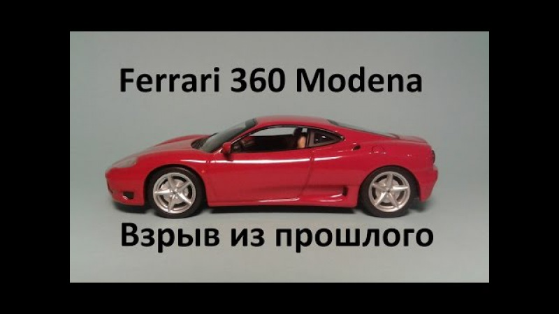 Ferrari 360 Modena - Ferrari collection - Взрыв из прошлого - обзор