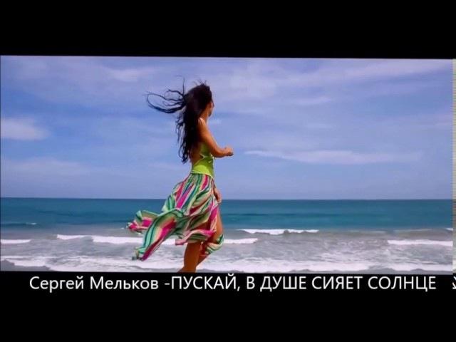 ПУСКАЙ, В ДУШЕ СИЯЕТ СОЛНЦЕ - автор и исполнитель песни Сергей Гвоздика (Мельков).