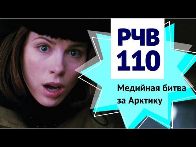 РЧВ 110 Что не покажут по американскому ТВ. Битва за Арктику