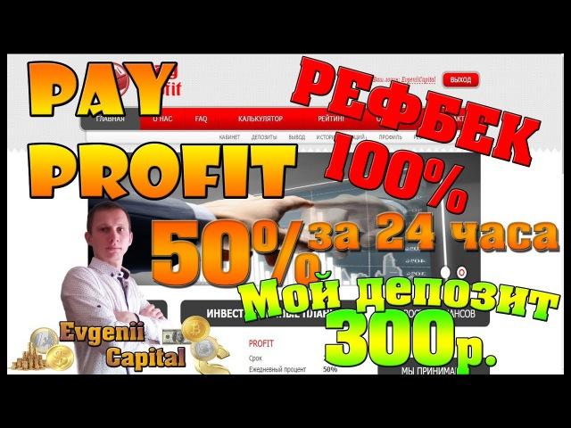 PAYPROFIT 50% за 24 часа РЕФБЕК 100%
