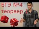 Теория вероятностей Часть 1 математика ЕГЭ задание 4