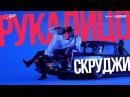 Скруджи - Рукалицо премьера клипа, 2017
