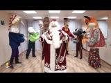 Песня Дед Мороз 2015 - С Новым годом 2016!