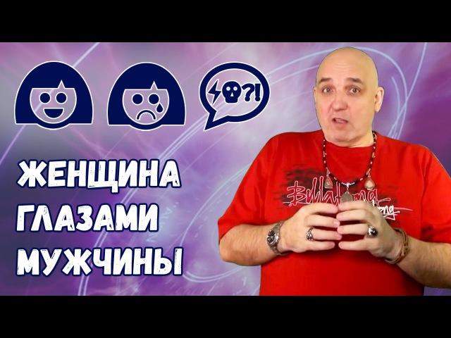 Женщина глазами мужчины / Игорь Merlin