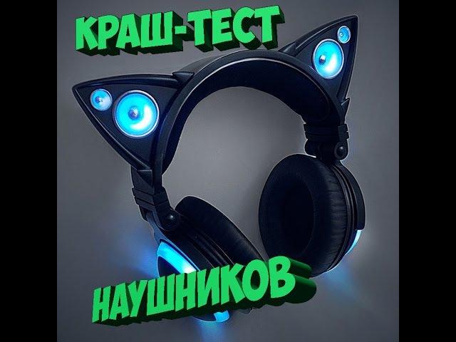 КРАШ-ТЕСТ НАУШНИКОВ