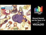 Vocaloid RUS cover Blessed Messiah and the Tower of AI (10 People Chorus) Harmony Team