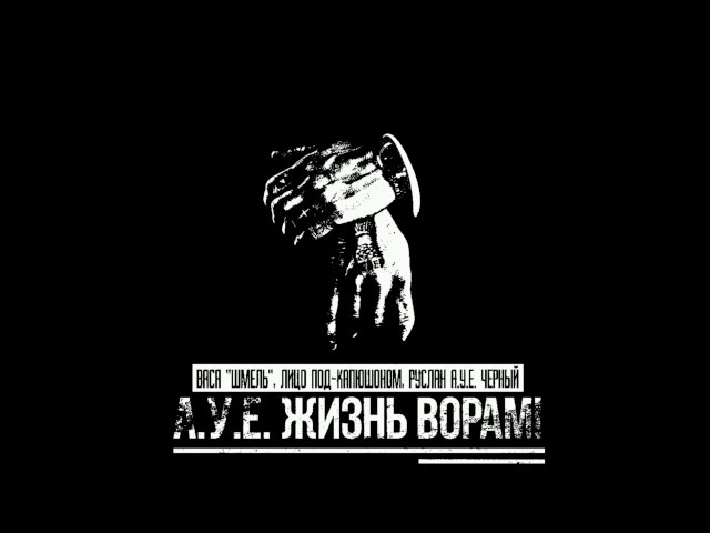 Вася Шмель, Лицо Под-Капюшоном, Руслан Черный - А.У.Е. Жизнь Ворам !
