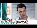Женский доктор - 2 сезон - Серии - 17-19 - Мелодрама HD