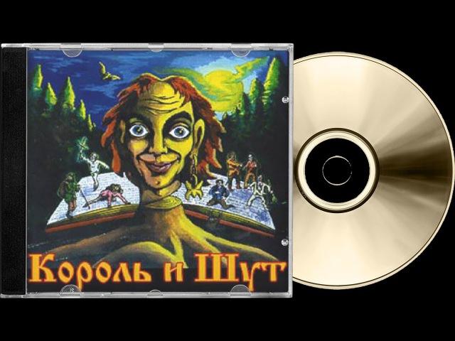 Король и Шут - Король и Шут (Альбом 1999 Caravan Records) HQ ✓