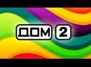 Дом 2 Секс Никита Кузнецов и Настя Лисова - Видео Dailymotion