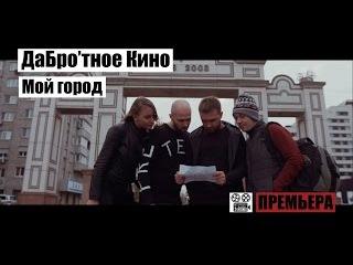ДаБро'тное Кино - Мой Город (2016)