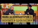 Мама за компьютером 3 как обойти запрет ВКонтакте и Одноклассиков – Дизель Шоу 2...
