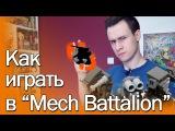 [Geek Brick Самоделки] Как играть в LEGO-настолку Mech Battalion