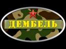 Юлия Терешко - И придет солдат домой Дембель