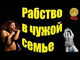 Великолепный мелодрама, Фильмы РАБСТВО В ЧУЖОЙ СЕМЬЕ сериал 2017