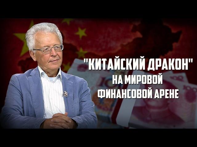 Валентин Катасонов. «Китайский дракон на мировой финансовой арене»