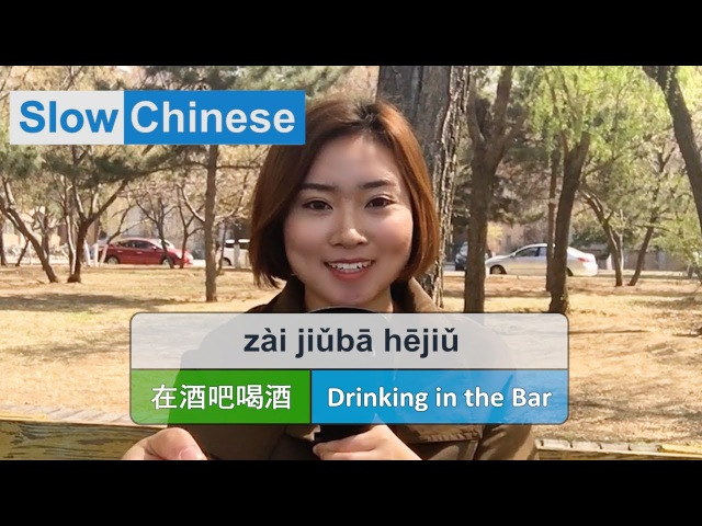 Slow Clear Chinese Listening Practice - Drinking in the Bar