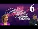 Женские мечты о дальних странах - серия 6 (2010)