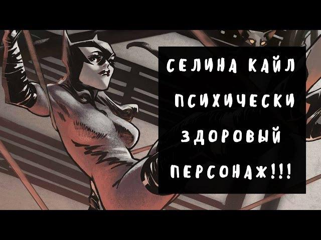 Селина Кайл/Женщина-кошка пси профиль