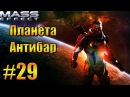 Прохождение Mass Effect Нашествие Гетов Планета Антибар 29