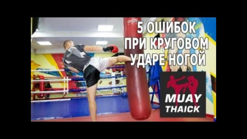 5 ошибок при круговом ударе ногой в тайском боксе 5 jib,jr ghb rheujdjv elfht yjujq d nfqcrjv ,jrct