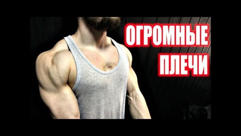 Как Накачать Плечи ГАЙД (Зал/Дом)