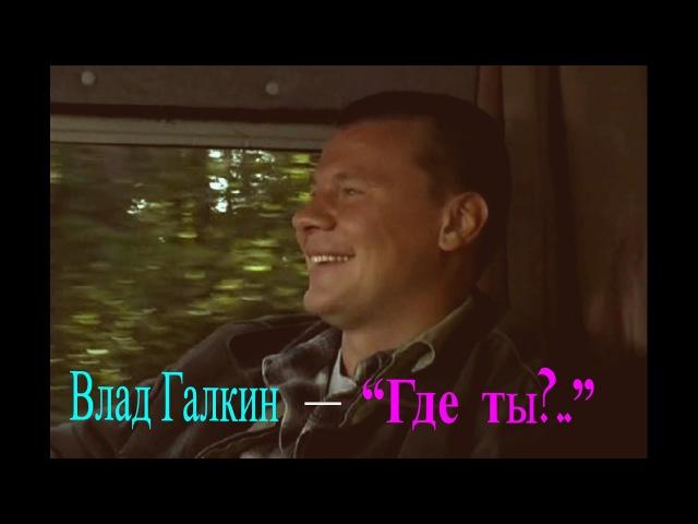 Влад Галкин Где ты Ирина Круг