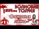 Dead Island Riptide - Волновая толчея - 15 - Основная линия