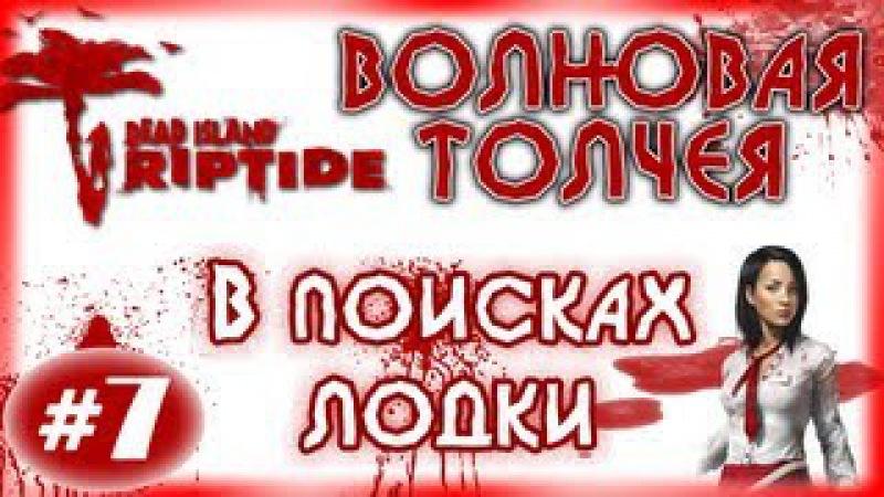 Dead Island Riptide - Волновая толчея - 7 - В поисках лодки