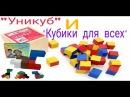 НИКИТИН Б.П. КУБИКИ ДЛЯ ВСЕХ и УНИКУБ.