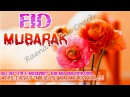 Eid Mubarak 2017 Wishes, Happy Eid Greetings, E Card, Whatsapp Video Message, Sms, Quotes