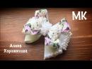 бантики в школу из репсовых лент МК Канзаши Алена Хорошилова tutorial kanzashi ribbon bows