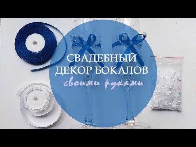 Бокалы на свадьбу в синем цвете из кружева и лент