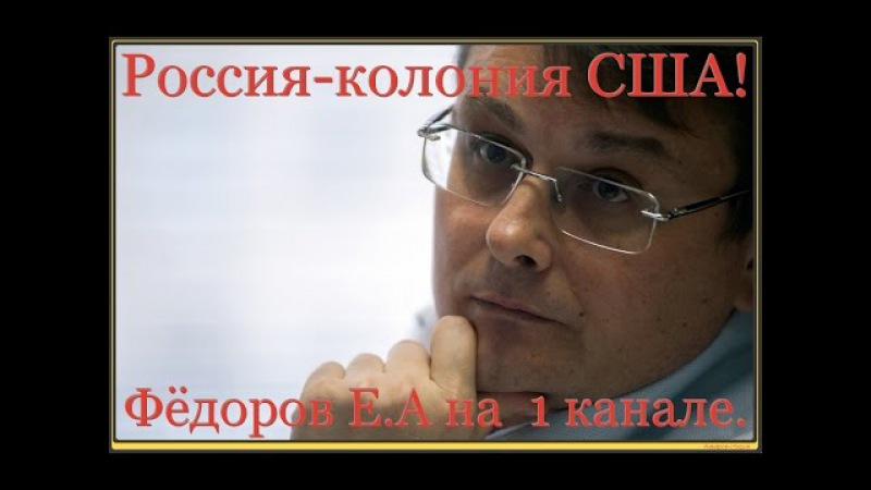РОССИЯ-КОЛОНИЯ США! Фёдоров Е.А. на 1 канале. 17.11.16.