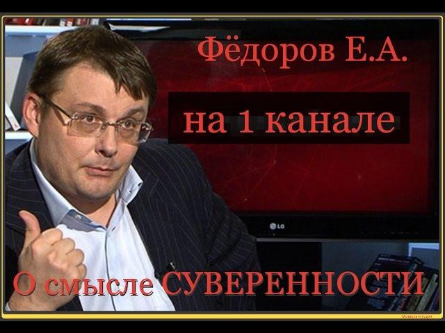 СМЫСЛ СУВЕРЕННОСТИ РАБОТА НА ГРАЖДАН РОССИИ Фёдоров в прямом эфире на 1 канале