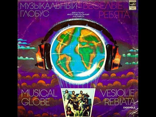 ВИА Весёлые ребята - Музыкальный глобус (LP 1979)