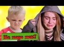 РЕАКЦИЯ ребенка на Я УСТАЛА МАРЬЯНА РО плачет MARYANA RO АГУ БЛОГГЕРАМ 27