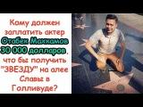 Отабек Махкамов о способах получения своей ЗВЕЗДЫ на