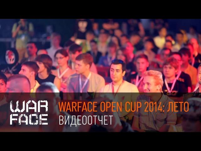 Warface Open Cup Лето 2014 Видеоотчет