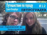 Путешествие по городу (12) Петроградка. Горьковская-Петроградская. город Санкт-Петербург