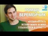 Роман Веремейчик (группа LUMIERE):