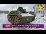 Танк Т-60 собрал в гараже инженер-самоучка из Мачулищ