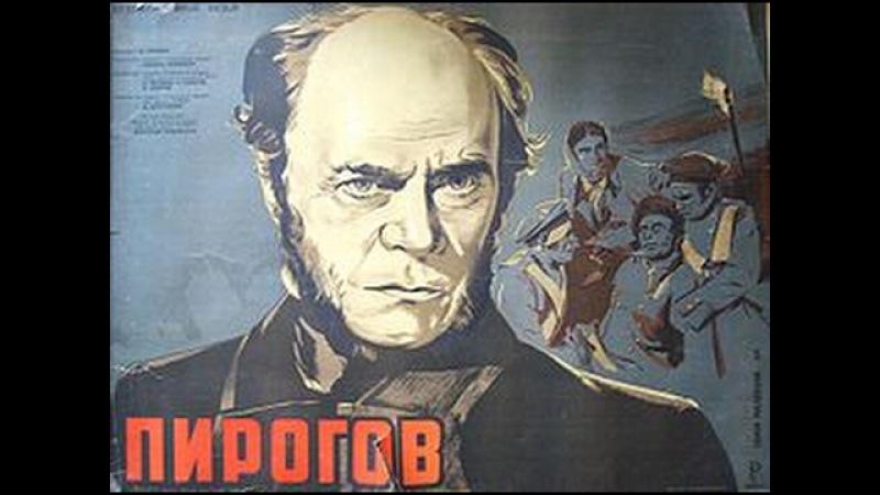 Пирогов фильм о жизни выдающегося русского анатома и хирурга Николая Ивановича Пирогова
