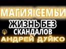 ✔ СКАНДАЛЫ в семье - почему они возникают ✔ Андрей Дуйко Школа Кайлас