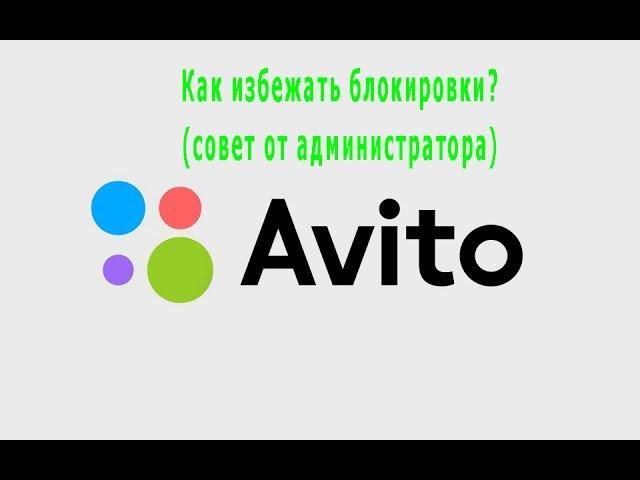 Как избежать блокировки на авито Avito Avito SMM PR рекрутинг