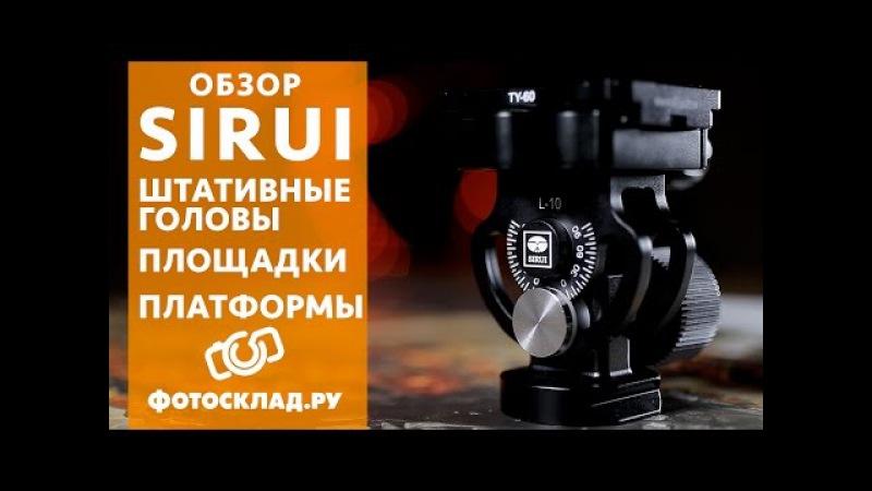 Обзор штативных голов, площадок и платформ Sirui от Фотосклад.ру