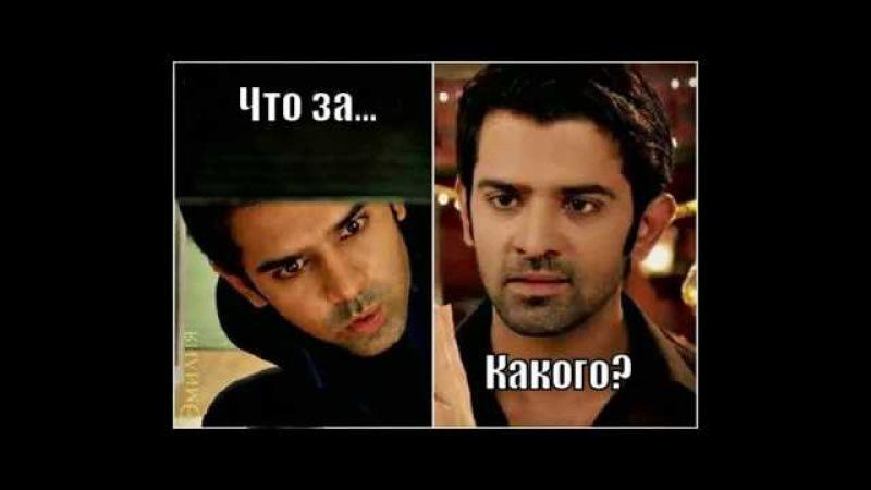 Как назвать эту любовь - смешные мемы, Арнав и Кхуши, Арши, КНЭЛ
